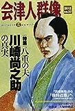 会津人群像 第22号(2012)―季刊 特集:八重の夫・川崎尚之助の真実