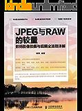 JPEG与RAW的较量 数码影像拍摄与后期全流程详解
