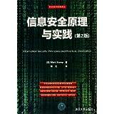 安全技术经典译丛:信息安全原理与实践(第2版)