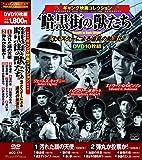 ギャング映画 コレクション 暗黒街の獣たち ACC-174 [DVD]