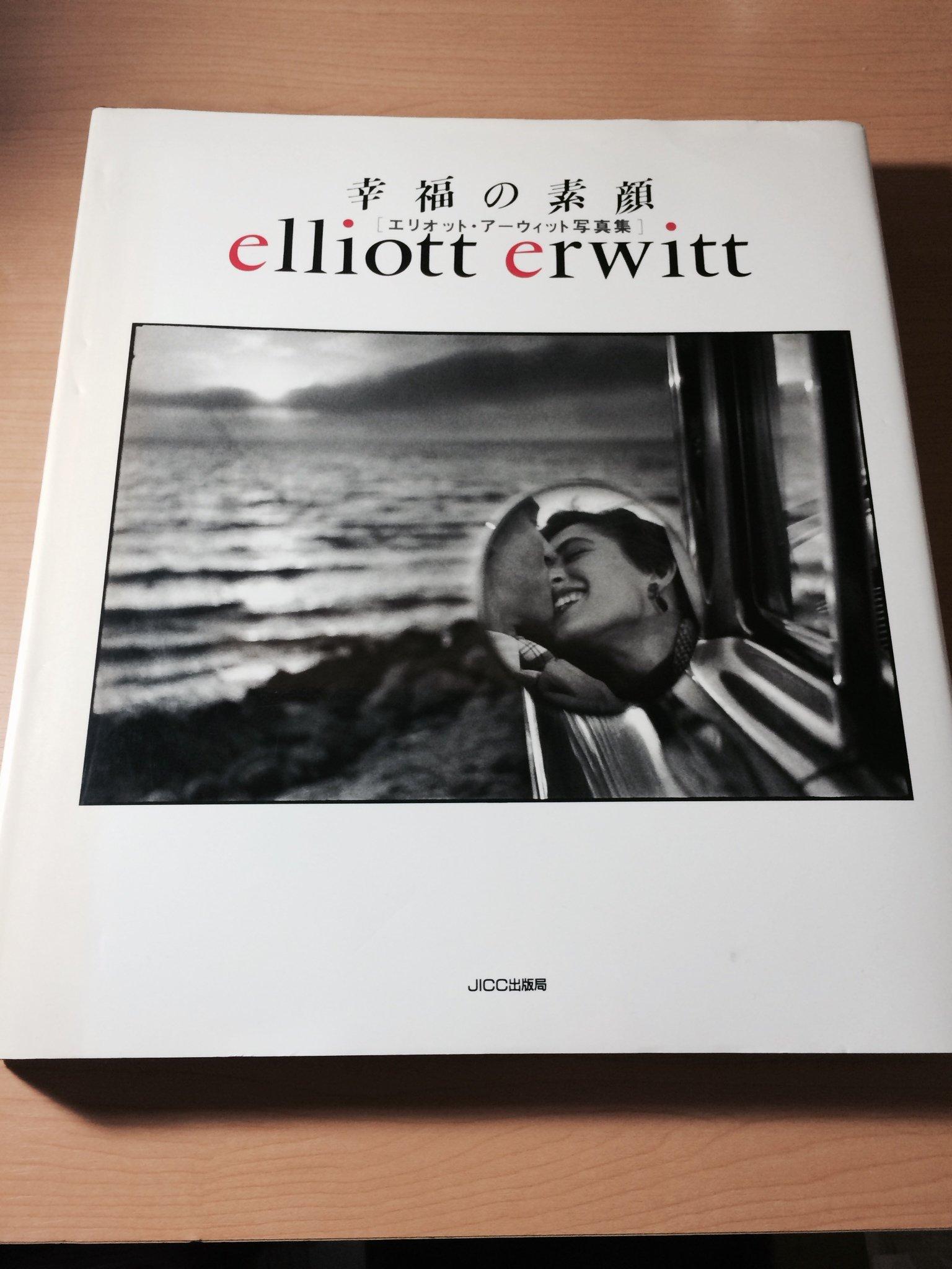 幸福の素顔―エリオット・アーウ...