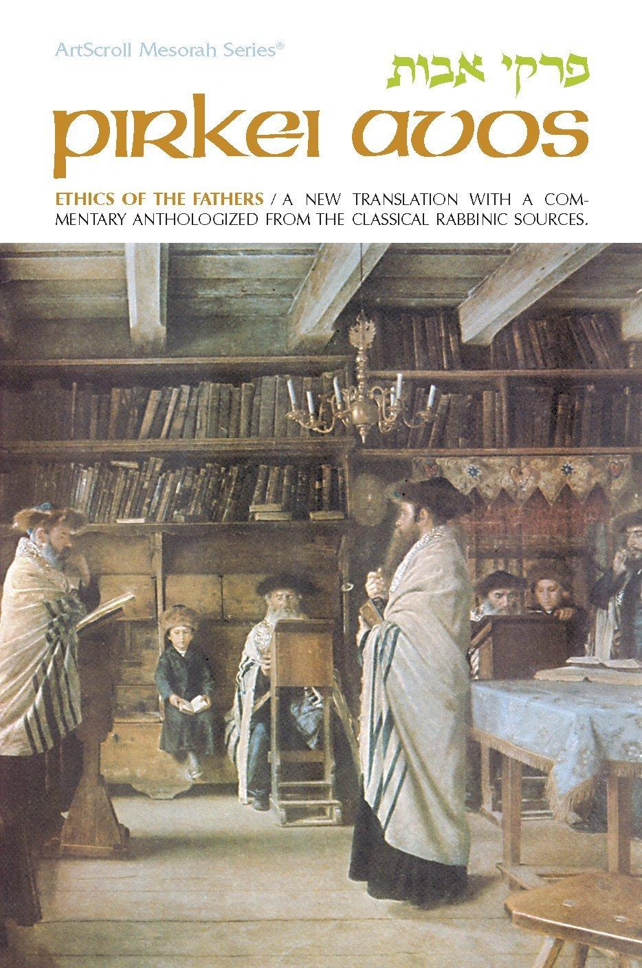 Ethics of the Fathers: Pirkei Avos por Meir Zlotowitz