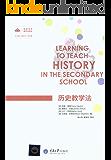 历史教学法 (欧美学科教学法译丛)