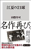 江夏の21球 (角川新書)