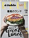 Elle a table (エル・ア・ターブル) 2016年 07月号