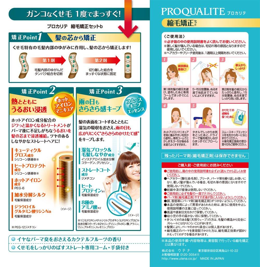 Japanese straight perm price - Amazon Com Utena Proqualite Ex Long Straight Perm Kit From Japan Beauty