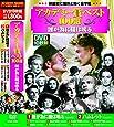 アカデミー賞 ベスト100選 誰が為に鐘は鳴る DVD10枚組 ACC-036