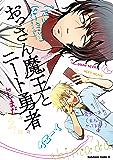 おっさん魔王とニート勇者 (角川コミックス・エース)