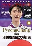 フィギュアスケートプリンス 2017-2018シーズン終盤号 (英和MOOK)