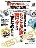 iPhone&iPadお得技全集 (100%ムックシリーズ)