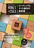 世界一わかりやすい HTML5&CSS3コーディングとサイト制作の教科書
