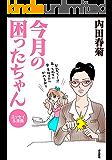 今月の困ったちゃん エッセイ&漫画 (ぶんか社コミックス)