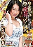 東京熟女脱糞プレミアIV 【GCD-709】【DVD】