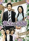 黄金の新婦 DVD-BOX6 (6枚組)