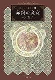 赤銅の魔女 (紐結びの魔道師1) (紐結びの魔道師 1)