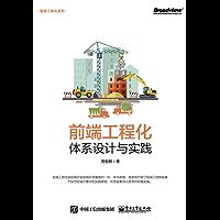 前端工程化:体系设计与实践 (前端工程化系列)