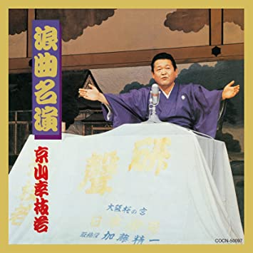 Amazon | ザ・ベスト 浪曲名演~...