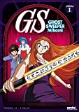 Ghost Sweeper Mikami Collection 1