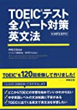 TOEICテスト全パート対策英文法[MP3音声付]