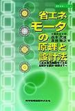省エネモータの原理と設計法 -永久磁石同期モータの基礎から設計・制御まで- (設計技術シリーズ)