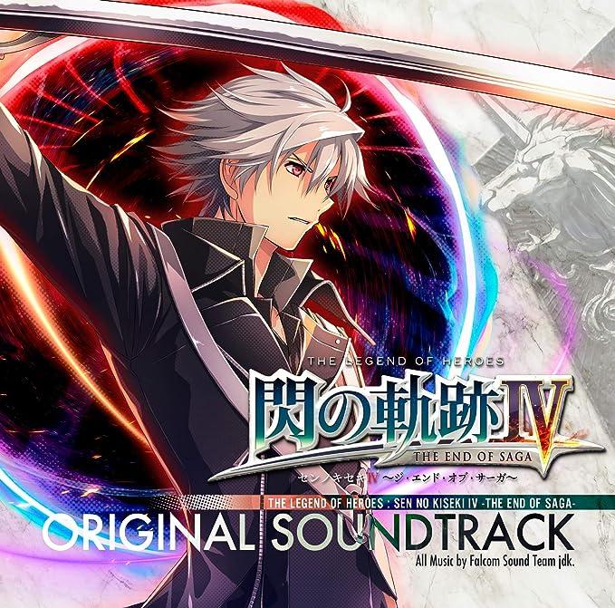 英雄伝説 閃の軌跡IV -THE END OF SAGA- オリジナルサウンドトラック CD