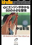 心にエンジンがかかる50の小さな習慣 (PHP文庫)