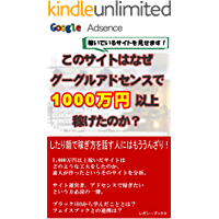 Why was this site able to make money more than ten million yen for Google adsense: The manager of the site making money more than ten million yen makes ... hobby newly (legacybooks) (Japanese Edition)