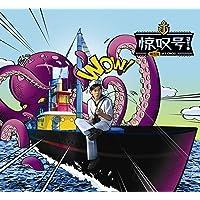 周杰伦:惊叹号(CD 附航海笔记本+水手明信片+迷你Q版水手袋)限量精装版
