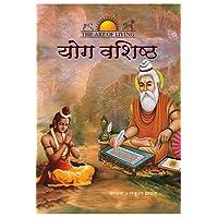 Yoga Vasishtha - (Nakul Dhawan)-Audio Talk From The Art Of Living