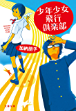 少年少女飛行倶楽部 (文春文庫)