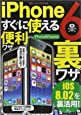 iPhone6 すぐに使える便利ワザ 裏ワザ