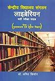 Kendriya Vidyalaya Sangathan Librarian: Bharti Pariksha Guide (Paper II, Pustkalaya Avem Suchana Vigyan) HINDI