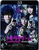 トモダチゲーム [Blu-ray]