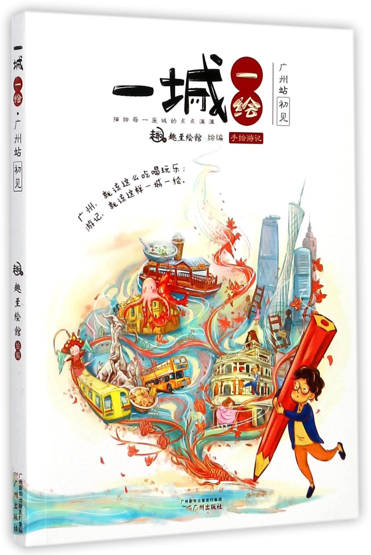 A Comic Guide to Guangzhou (Chinese Edition)
