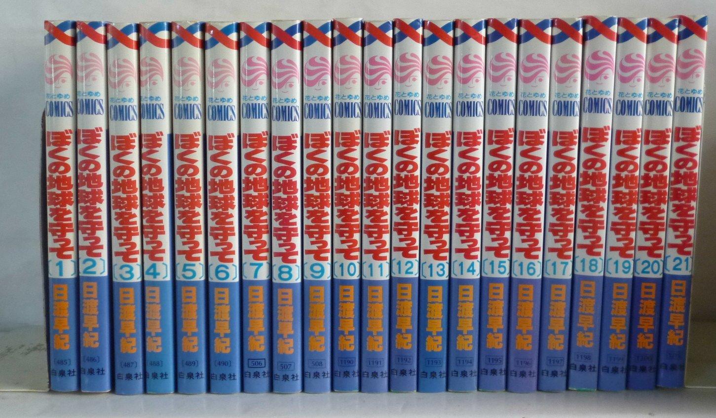 ぼくの地球を守って 全21巻完結