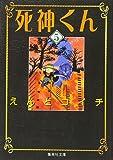 死神くん 5 (集英社文庫―コミック版)