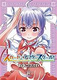 スカート×アフタースクール!【合本版】4巻 (NINO)