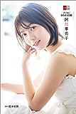 デジタル原色美女図鑑 阿部華也子 (文春e-Books)