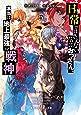 日常ではさえないただのおっさん、本当は地上最強の戦神3 (角川スニーカー文庫)