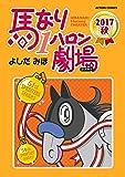 馬なり1ハロン劇場2017秋 (アクションコミックス)