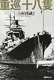 重巡十八隻―軍縮条約が生んだ最先端テクノロジーの結晶