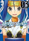 超可動ガール1/6 : 3 超可動ガール1/6 (アクションコミックス)