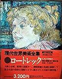 現代世界美術全集〈9〉ロートレック (1970年) 通常版