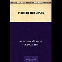 Рощин-Инсаров (Russian Edition)