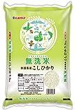 【精米】新潟県産 無洗米 コシヒカリ 5kg 平成30年産