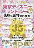 東京ディズニーランド&シーお得&裏技徹底ガイド (COSMIC MOOK)