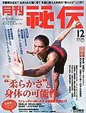 月刊 秘伝 2014年 12月号 [雑誌]