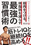 【Amazon.co.jp 限定】パーソナルトレーナーが教える。 筋肉をつける、体脂肪を減らす最強の習慣術