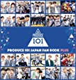 PRODUCE 101 JAPAN FAN BOOK PLUS (ヨシモトブックス)