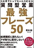 質問型営業最強フレーズ50